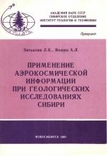 Применение аэрокосмической информации при геологических исследованиях Сибири
