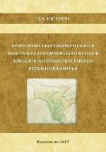 Применение биогеохимического и минералого-геохимического методов поисков в золотоносных районах Верхнего Приамурья