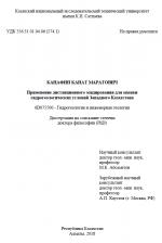 Применение дистанционного зондирования для оценки гидрогеологических условий Западного Казахстана