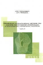 Применение математических методов при анализе геологической информации (с использованием компьютерных технологий: MS Excel, BioStat, Statistica). Часть 2