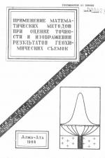 Применение математических методов при оценке точности и изображении результатов геохимических съемок