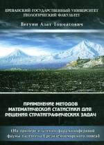 Применение методов математической статистики для решения стратиграфических задач (на примере изучения фораминиферовой фауны палеогена Средиземноморского пояса)