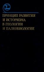 Принцип развития и историзма в геологии и палеобиологии. Сборник научных трудов