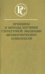 Принципы и методы изучения структурной эволюции метаморфических комплексов