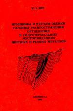 Принципы и методы оценки глубины распространения оруденения в гидротермальных месторождениях цветных и редких металлов