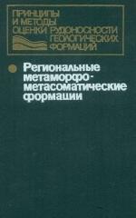 Принципы и методы оценки рудоносности геологических формаций. Региональные метаморфо-метасоматические формации