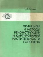 Принципы и методы реконструкции и картирования растительности голоцена