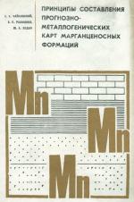 Принципы составления прогнозно-металлогенических карт марганценосных формаций