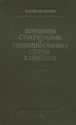 Принципы стратиграфии и унифицированная схема деления кайнозойских отложений Северного Кавказа и смежных областей