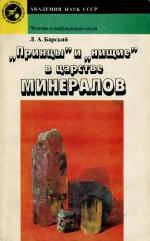 """""""Принцы"""" и """"нищие"""" в царстве минералов"""