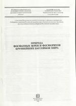 Природа фосфатных зерен и фосфоритов крупнейших бассейнов мира