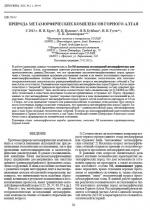 Природа метаморфических комплексов Горного Алтая