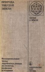 """Серия """"Науки о Земле"""". Том 60. Природа твердой земли"""