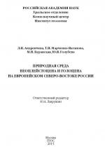 Природная среда неоплейстоцена и голоцена на Европейском Северо-Востоке России