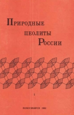 Природные цеолиты России