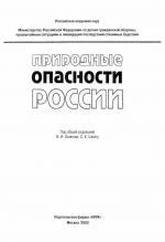 Природные опасности России. Том 3. Экзогенные геологические опасности