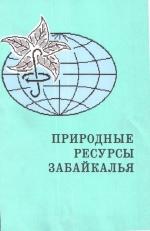 Природные ресурсы Забайкалья. Сборник научных трудов