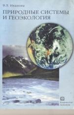Природные системы и геоэкология