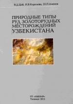 Природные типы руд золоторудных месторождений Узбекистана