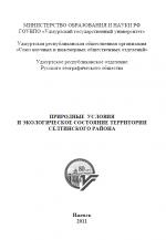 Природные условия и экологическое состояние территории Селтинского района.