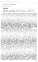 Признаки проявления новейших и позднеголоценовых тектонических движений на Керченском полуострове