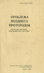 Проблема позднего протерозоя (Чудская система, Красноярская система)