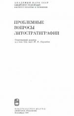 Проблемные вопросы литостратиграфии