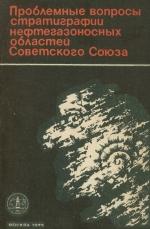 Проблемные вопросы стратиграфии нефтегазоносных областей Советского Союза