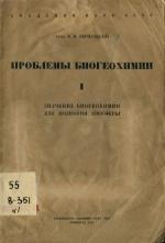 Проблемы биогеохимии. Выпуск 1. Значение биогеохимии для познания биосферы
