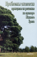 Проблемы экологии: Принципы их решения на примере Южного Урала