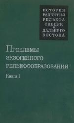 Проблемы экзогенного рельефообразования. Книга 1. Рельеф ледниковый, криогенный, эоловый, карстовый и морских побережий