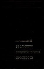 Труды Института геологии и геофизики. Выпуск 517. Проблемы эволюции геологических процессов