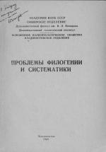 Проблемы филогении и систематики. Материалы симпозиума (Владивосток, 9-11 апреля 1969)