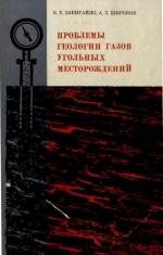 Проблемы геологии газов угольных месторождений (на примере западных и юго-западных районов Донецкого бассейна)