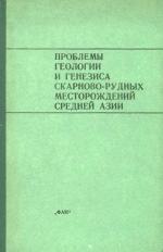 Проблемы геологии и генезиса скарново-рудных месторождений Средней Азии