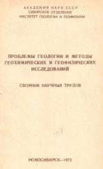 Проблемы геологии и методы геохимических и геофизических исследований. Сборник научных трудов
