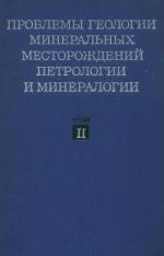 Проблемы геологии минеральных месторождений, петрологии и минералогии. Том II. Проблемы петрологии и минералогии