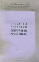 Проблемы геологии, петрологии, рудогенеза. Чтения имени А.Н.Заварицкого