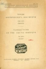 Труды Арктического института. Том 76. Проблемы геологии полярных островов западной части Арктики