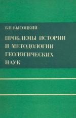 Проблемы истории и методологии геологических наук