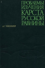 Проблемы изучения карста Русской равнины