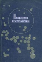 Проблемы космохимии
