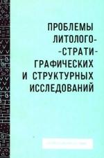 Проблемы литолого-стратиграфических и структурных исследований. Сборник научных трудов