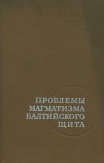 Проблемы магматизма Балтийского щита. Материалы регионального петрографического совещания