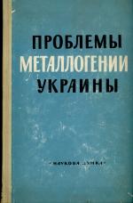 Проблемы металлогении Украины