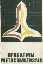 Проблемы метасоматизма. Материалы к симпозиуму 15-20 декабря 1969 г