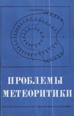 Проблемы метеоритики