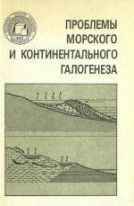 Проблемы морского и континентального галогенеза. Сборник научных трудов