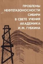 Проблемы нефтегазоносности Сибири в свете учения академика И.М. Губкина