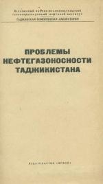 Проблемы нетфтегазоносности Таджикистана. Выпуск 1